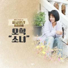 A Little Girl - Oh Hyuk