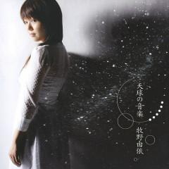 アムリタ (Amrita) - Yui Makino