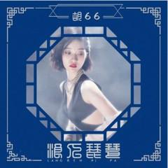 Lãng Nhân Tì Bà / 浪人琵琶 - Hồ 66