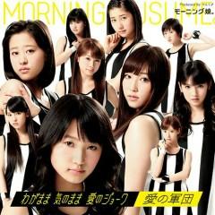 わがまま 気のまま 愛のジョーク(Wagamama Kinomama Ai No Joke) - Morning Musume