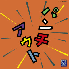 夏祭り (Natsu Matsuri) - JITTERIN' JINN