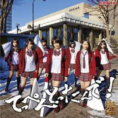 12月31日 (12 Gatsu 31 Nichi) - NMB48