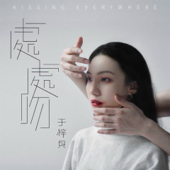 Hôn Khắp Nơi / 处处吻 (Cover) - Vu Tử Bối