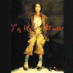 グッバイ ガール (Goodbye Girl) - Miyuki Nakajima