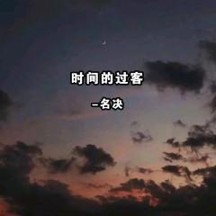 Lữ Khách Qua Thời Gian / 时间的过客 - Danh Quyết