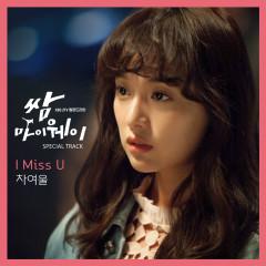 I Miss U (Inst.) - Cha Yeo Wool