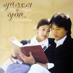 So In Love (Kim Jeong-woon) - Various Artists